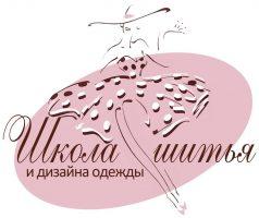 Школа шитья и дизайна одежды Логотип